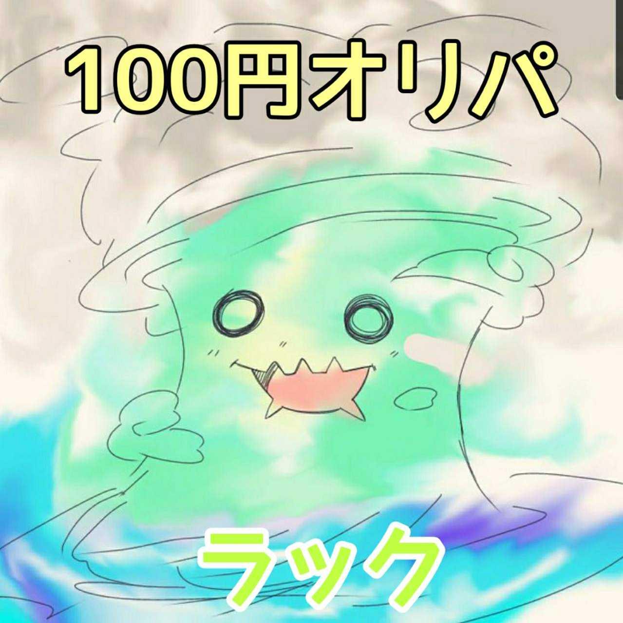 100円オリパ30口+6