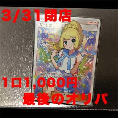 【10口】ポケモンカード 1,000円 オリパ SRがんばリーリエ