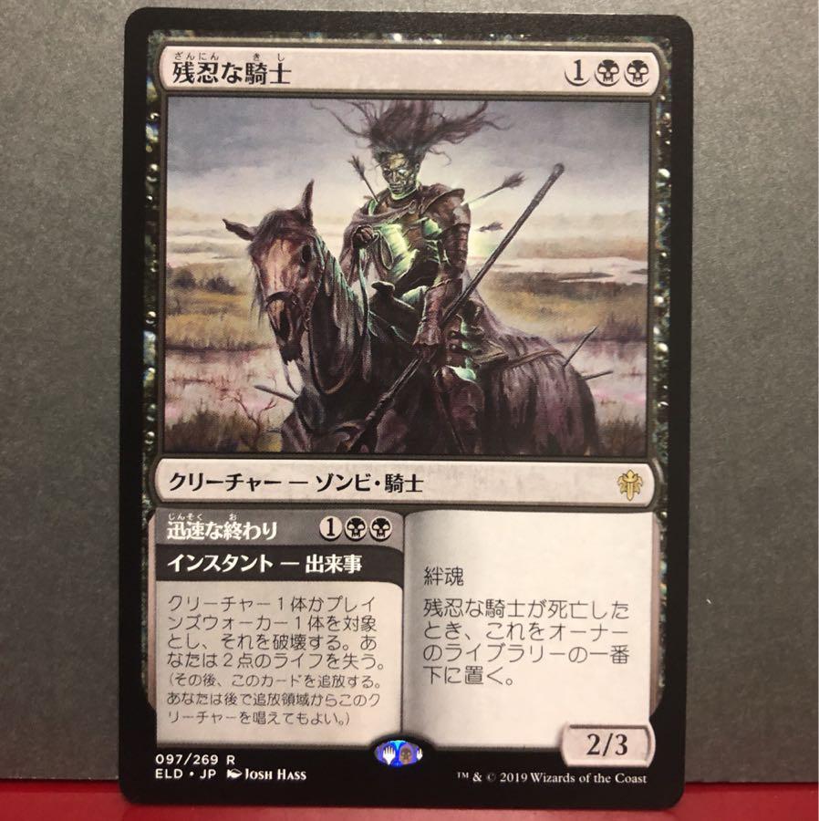 残忍な騎士/Murderous Rider 日本語版 通常枠