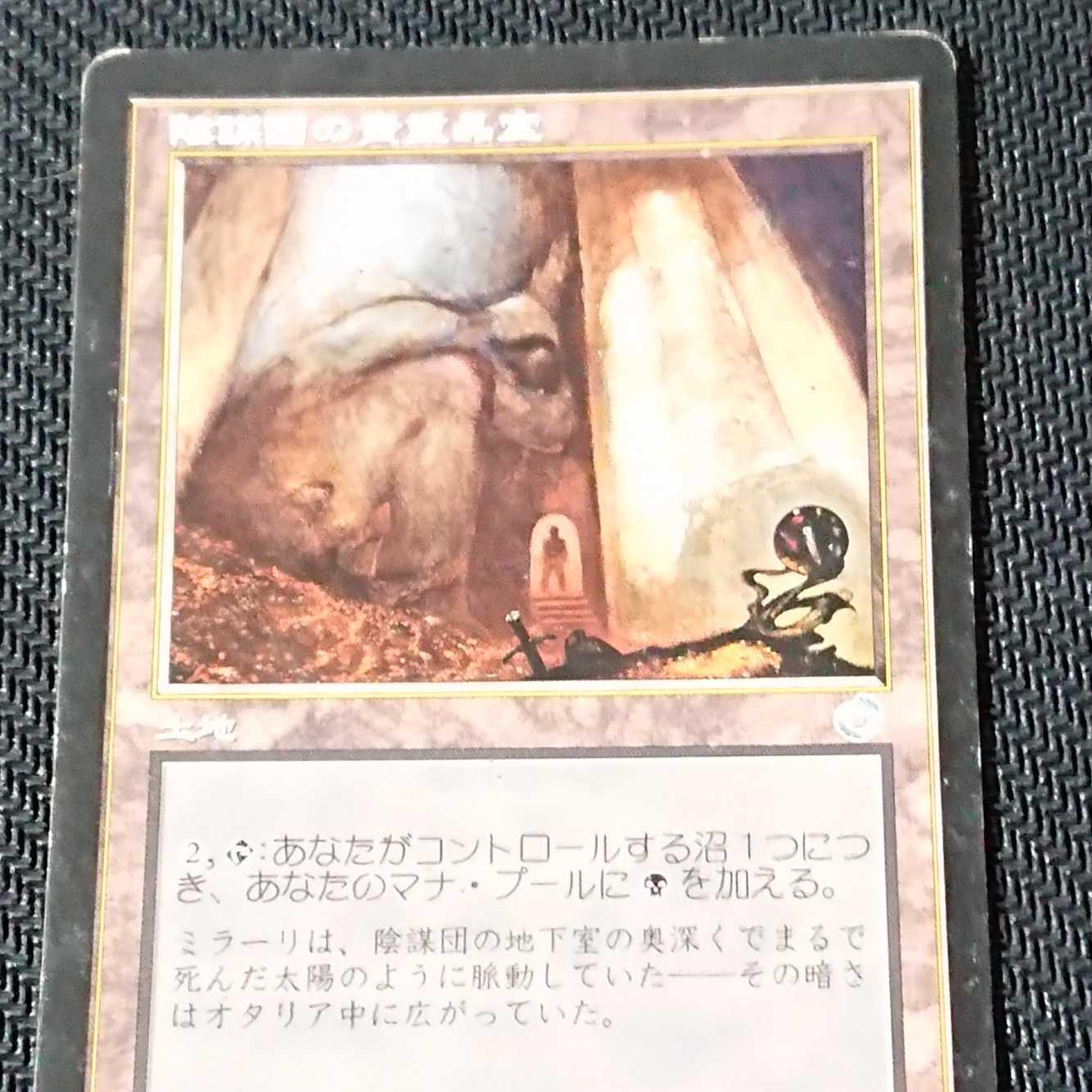 【MTG】陰謀団の貴重品室 トーメント