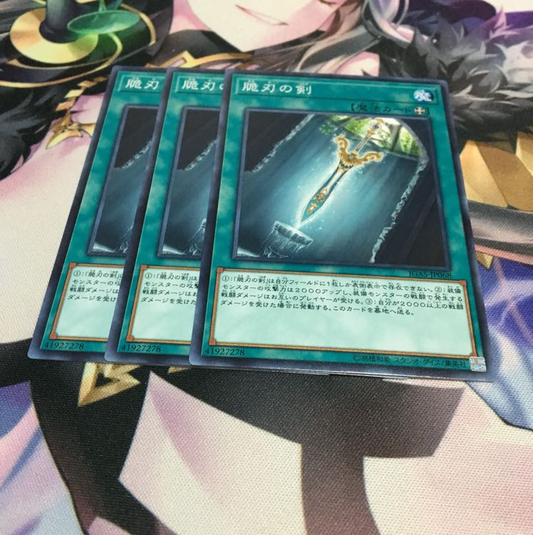 諸刃の剣3枚