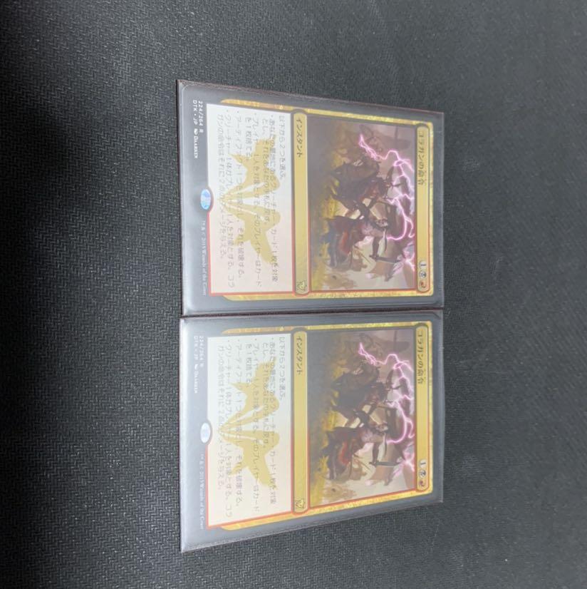 コラガンの命令 日本語 2枚