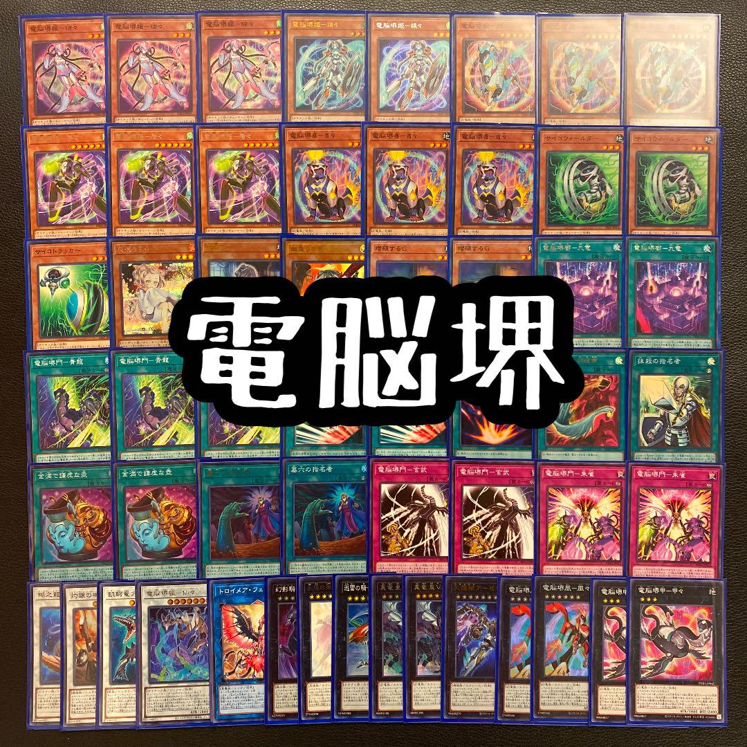 デッキ 堺 遊戯王 電脳 【電脳堺 デッキ