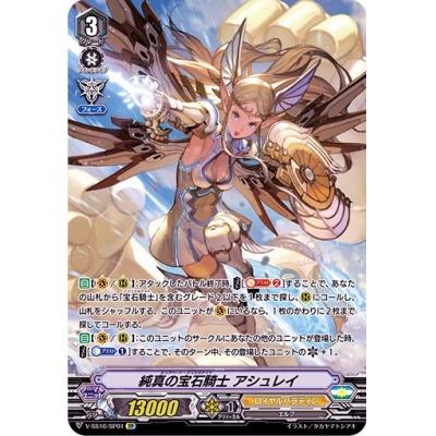純真の宝石騎士アシュレイ【SP】{V-SS10/SP01}《ロイヤルパラディン》