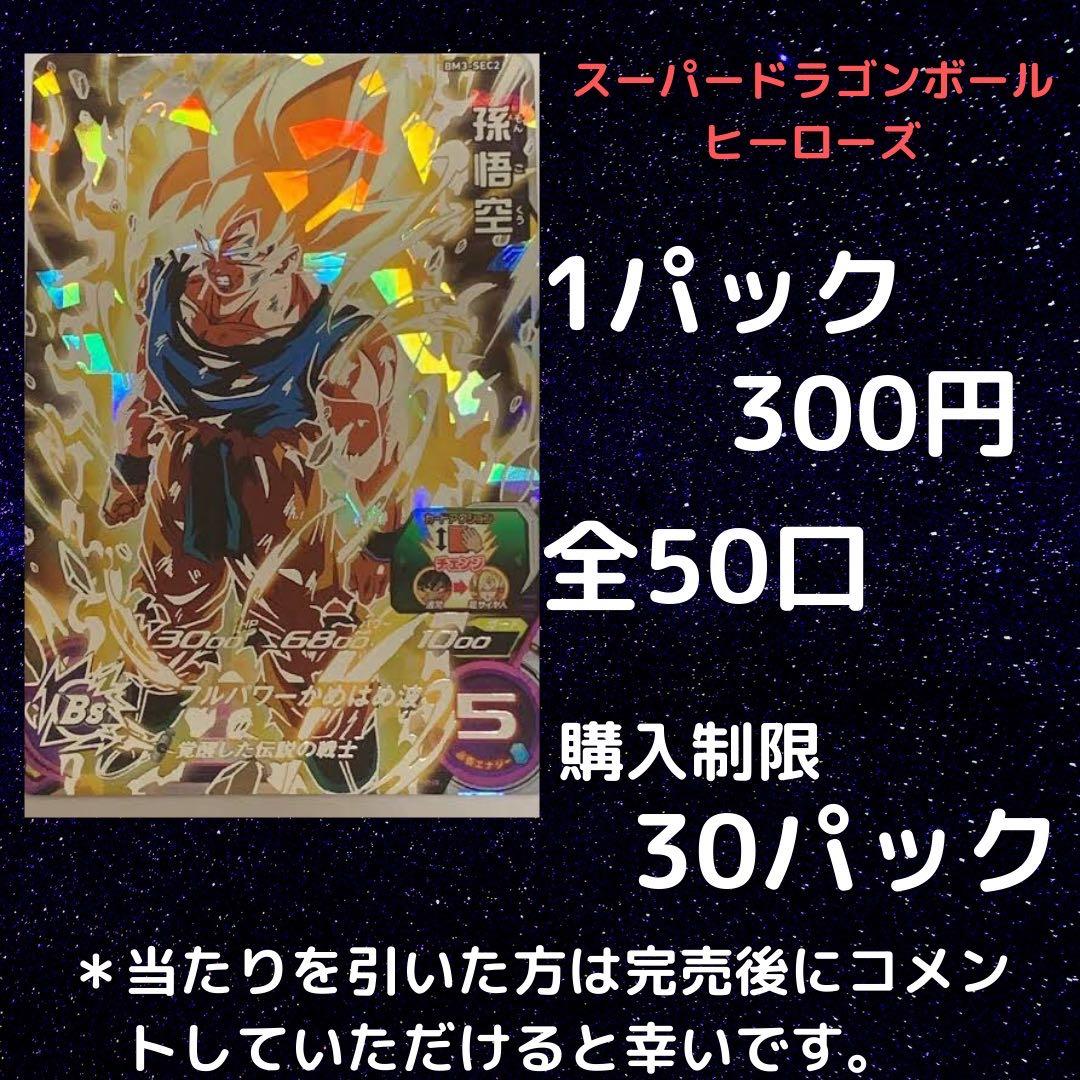 (注文用)スーパードラゴンボールヒーローズ BM3-SEC2 孫悟空