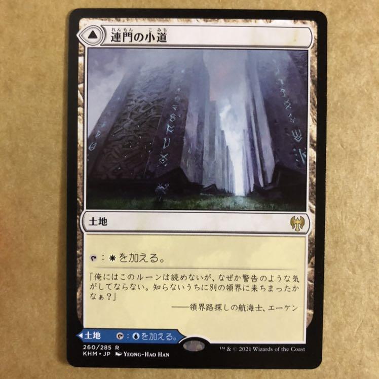 MTG 連門の小道/霧門の小道