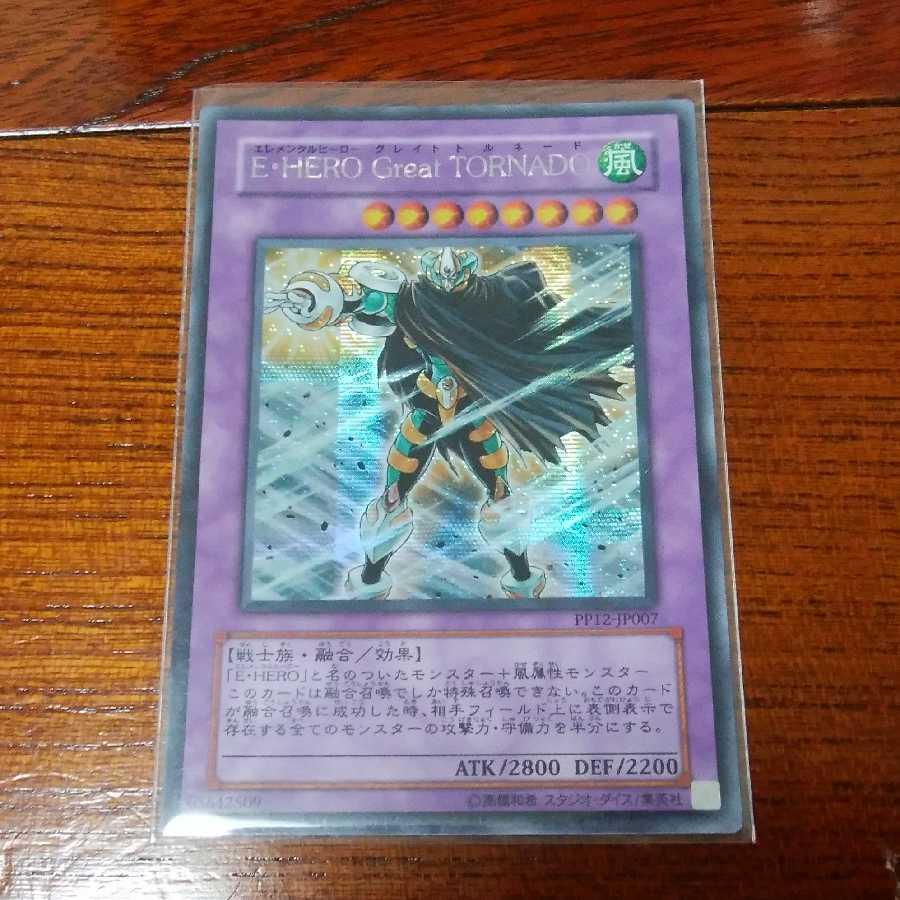 E・HERO Great TORNADO PP12-JP007