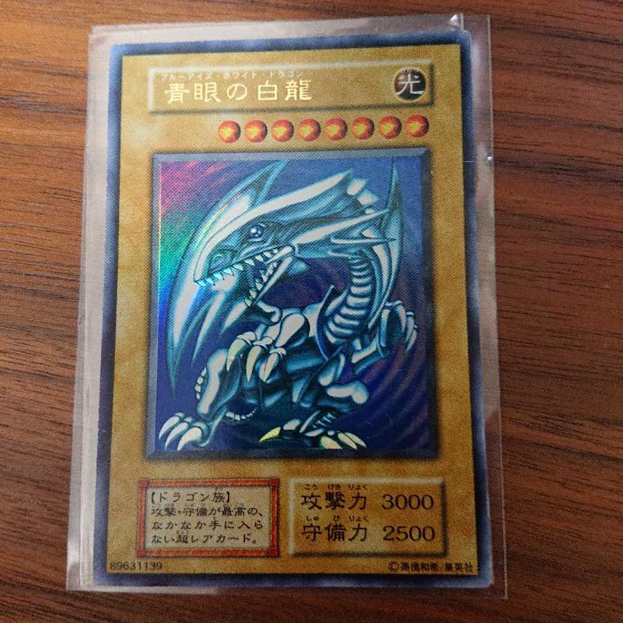 遊戯王 ブルーアイズホワイトドラゴン 初期ウルトラレア