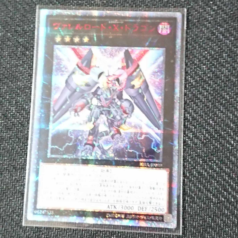 【遊戯王】ヴァレルロード・X・ドラゴン 20th