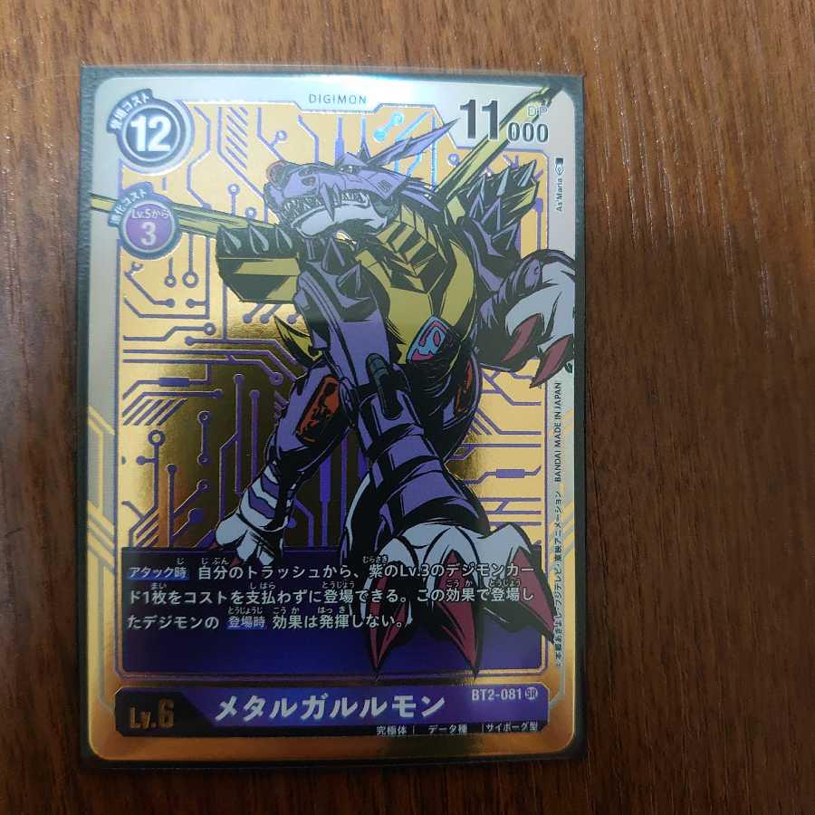 デジモン カード パラレル