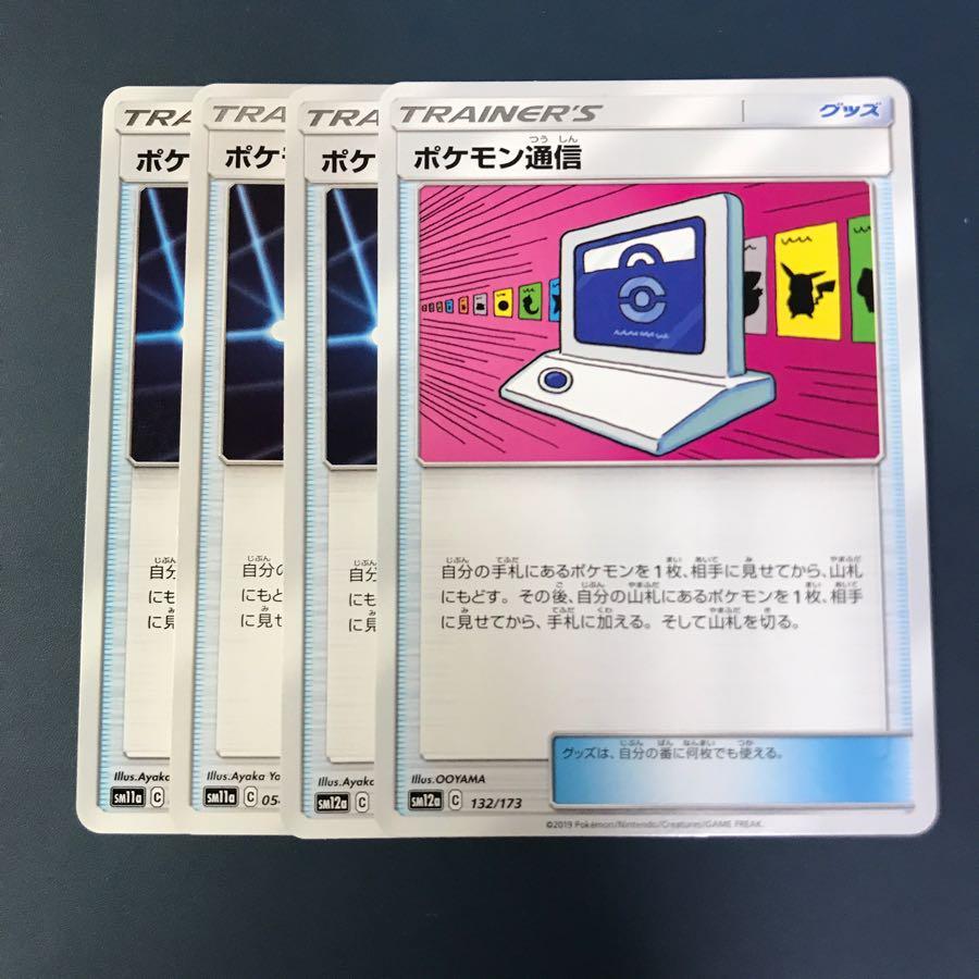 ポケモン通信 4枚セット