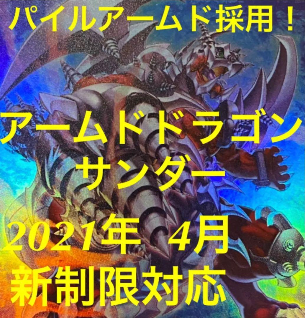 遊戯王 アームド ドラゴン サンダー