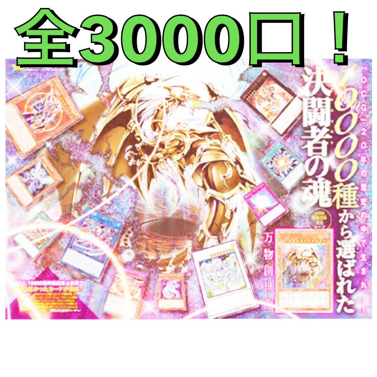 ☆全2000口☆ワンチャン万物創世竜ゲットのチャンス!遊戯王在庫処分オリパ!