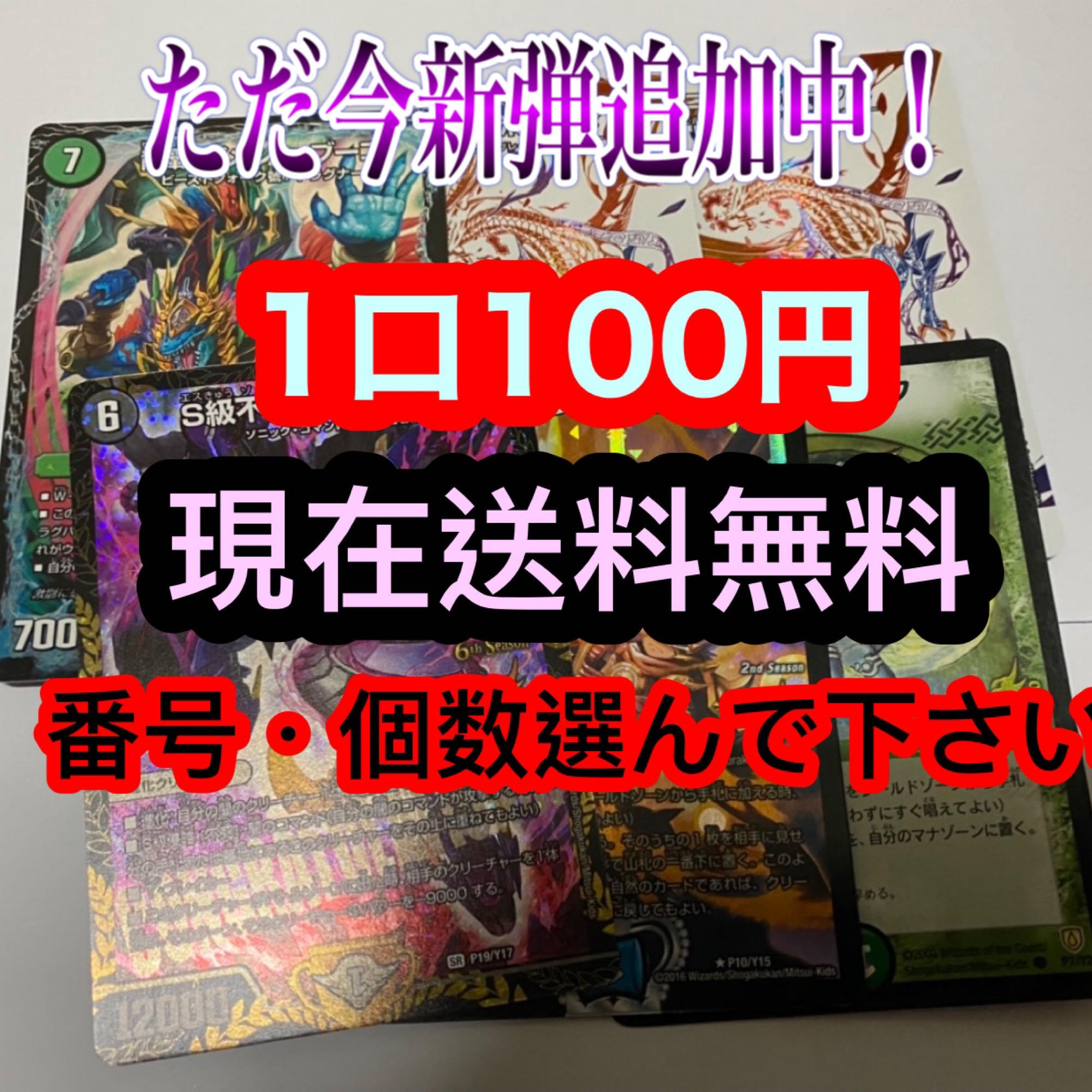 100円オリパ