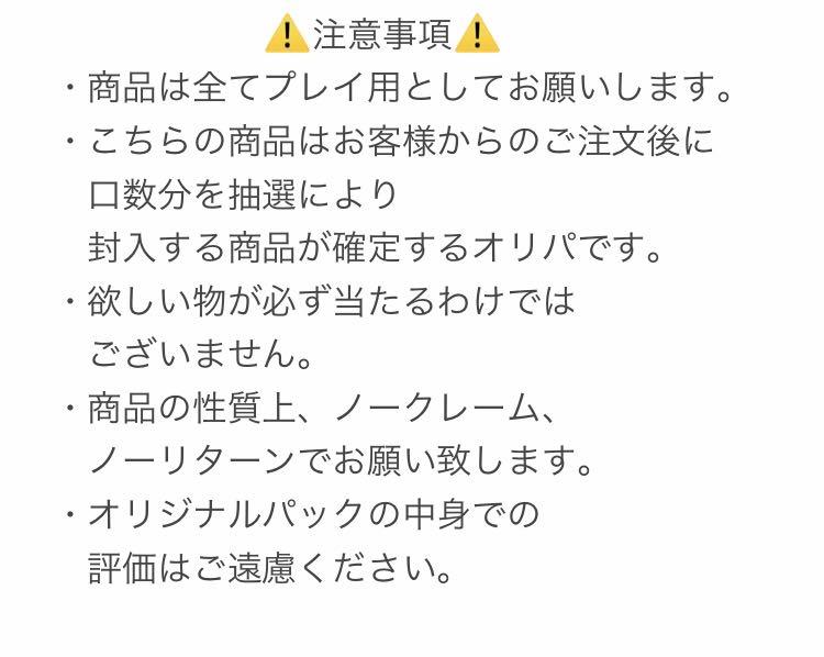 【4口用】【鈴猫オリパ】マリィ&&ガラルファイヤの【第2弾】
