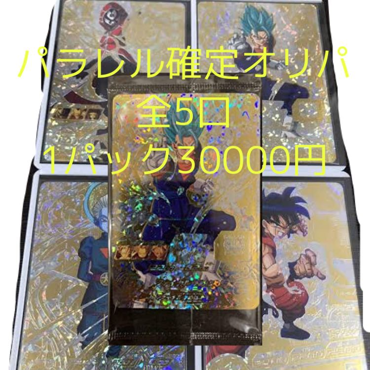 SDBH パラレル確定オリパ 全5口 1パック30000円