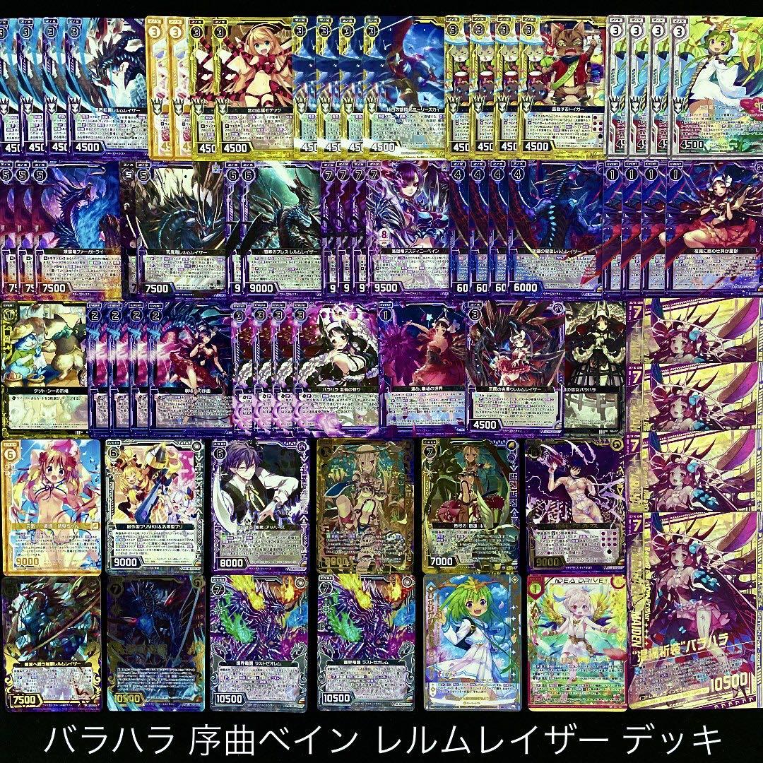 【Z/X】No.177 黒の竜の巫女バラハラ 序曲ベイン デッキ ゼクス
