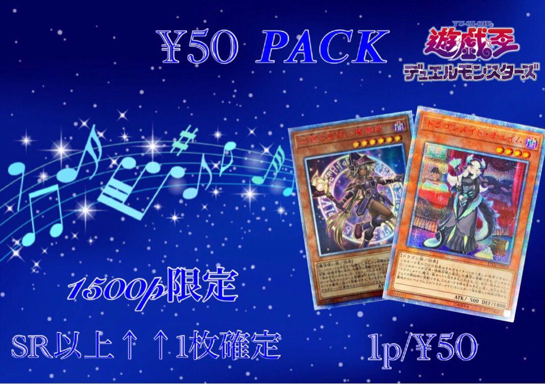 遊戯王 激安50円オリパ