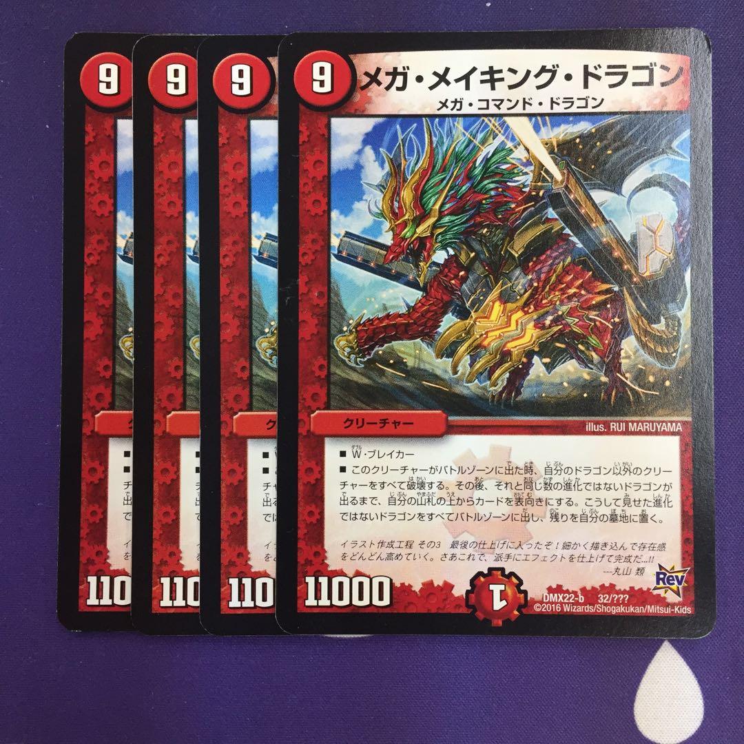 メガ・メイキング・ドラゴン 4枚