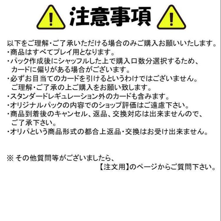 キャンペーン中!【11口専用】1口3000円 ハイクラスオリパ