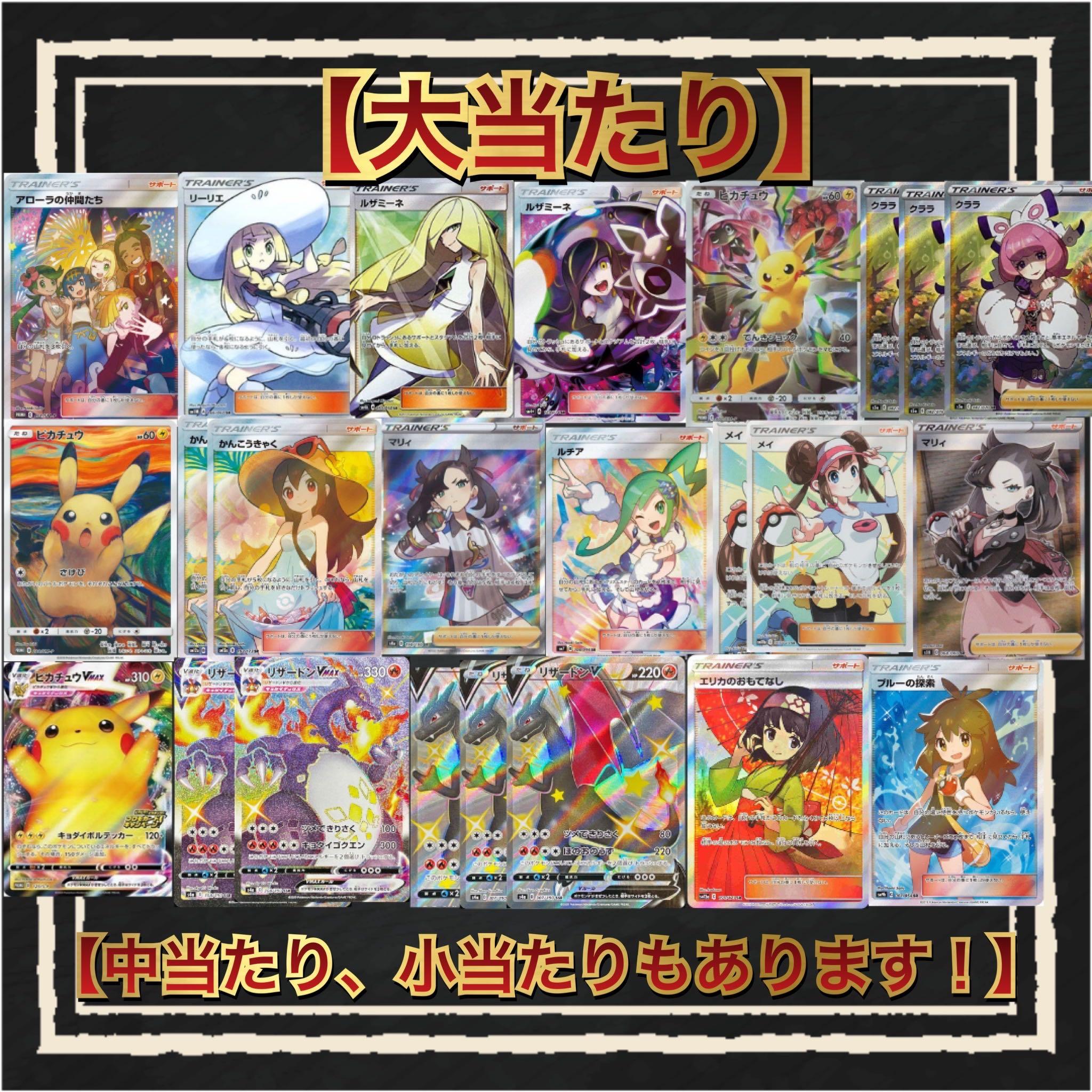 キャンペーン中!【33口専用】1口3000円 ハイクラスオリパ