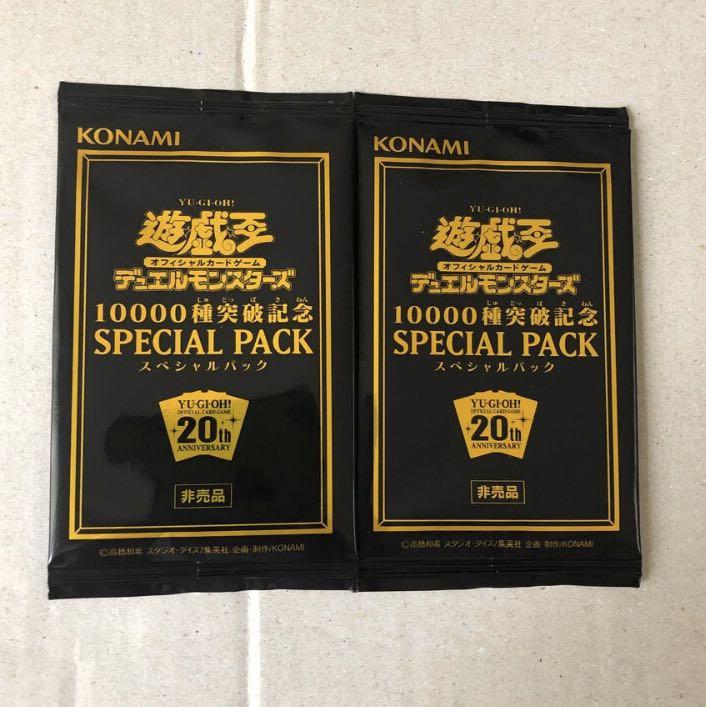 遊戯王 スペシャルパック