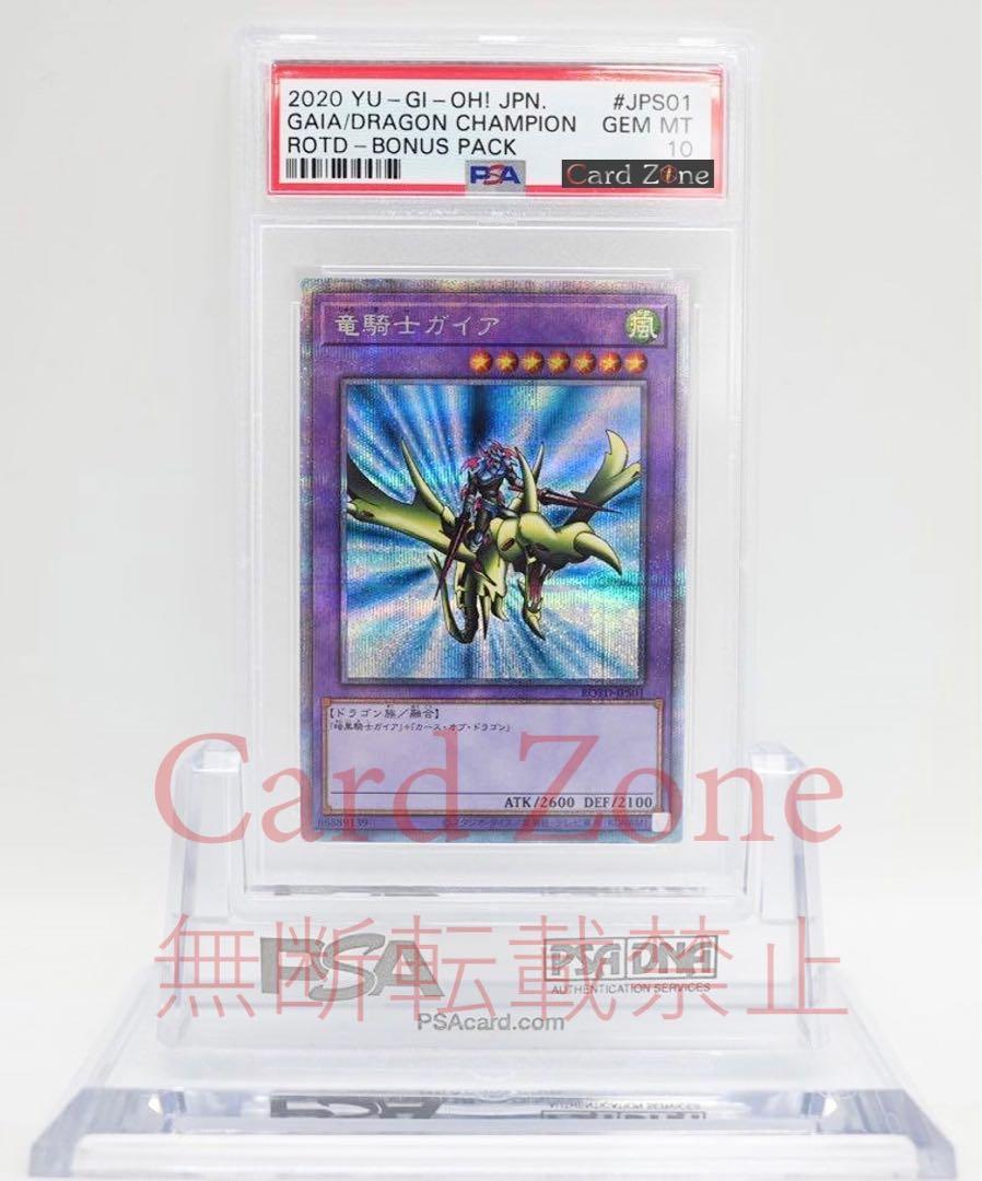 遊戯王 PSA 10 竜騎士ガイア プリズマティックシークレットレア