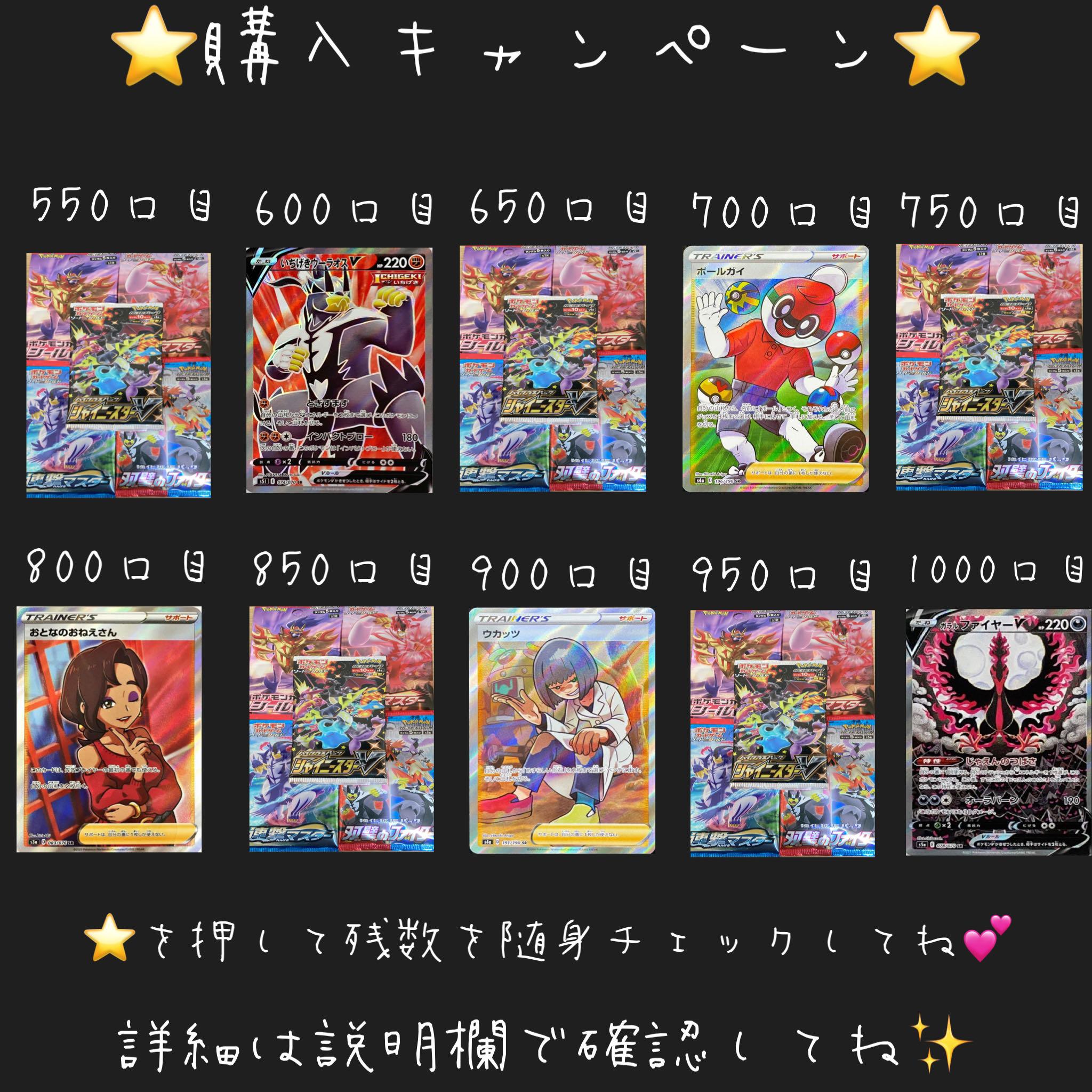 【10口注文用】開店記念オリパ