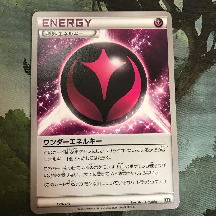 ワンダーエネルギー