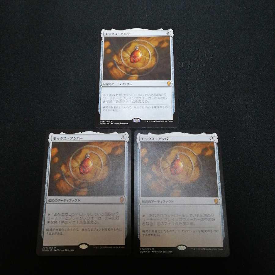 モックスアンバー日本語3枚セット