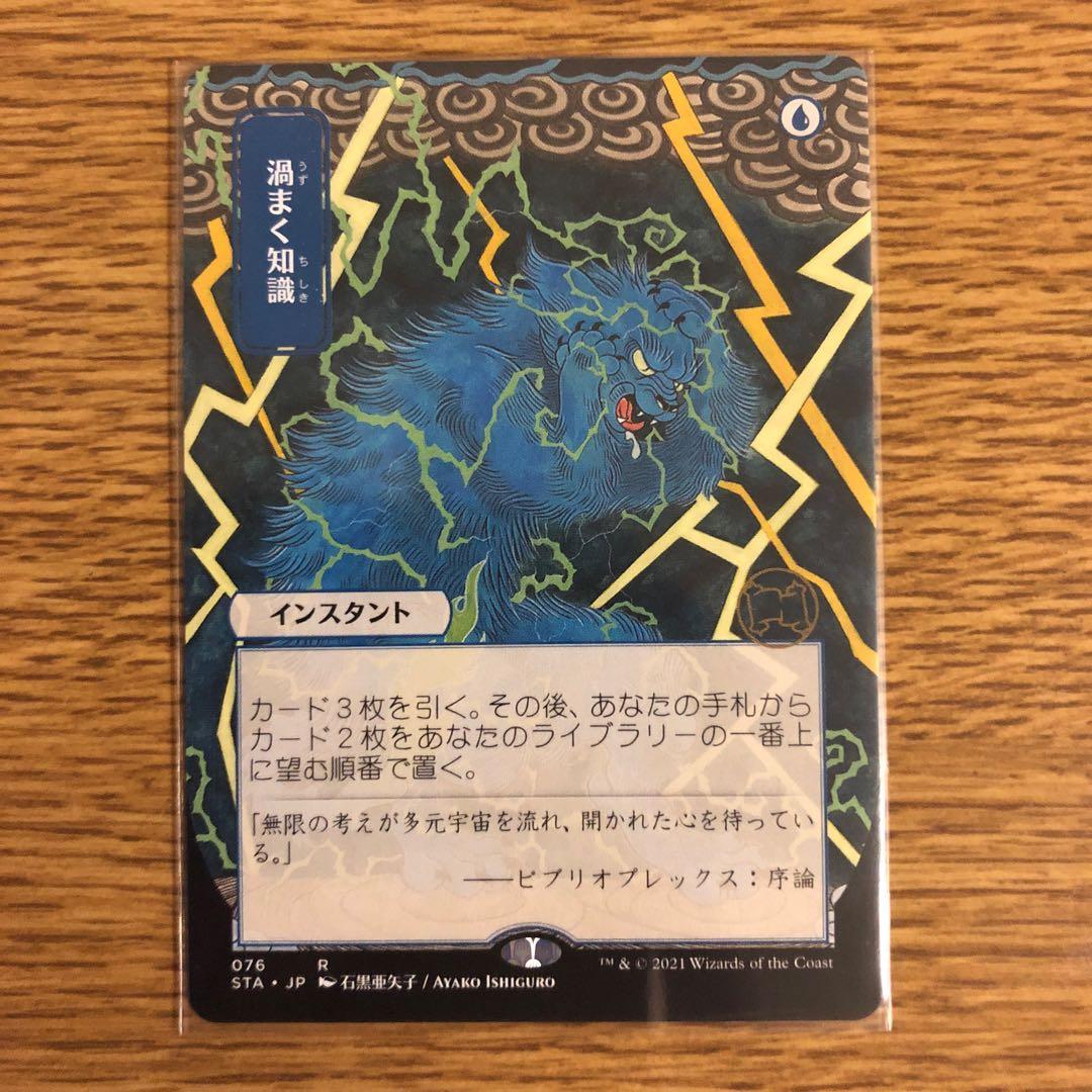 <日本画>《渦まく知識/Brainstorm》[STA-JP] 青R