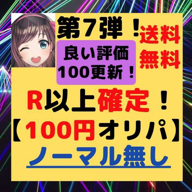 速購入(100口用)ヴァンガード 第7弾!【R1枚以上確定!100円オリパ】