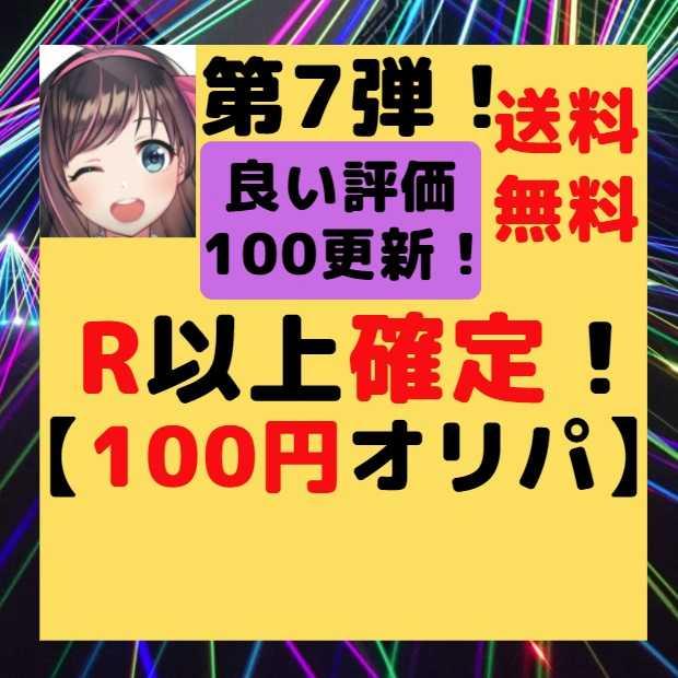 速購入(100口用)ヴァイス 第7弾!【R1枚以上確定!100円オリパ】
