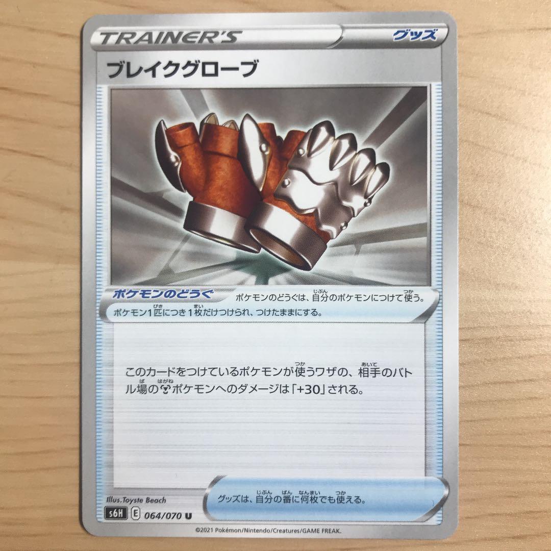 【1枚50円】ブレイクグローブ s6H 在庫14枚