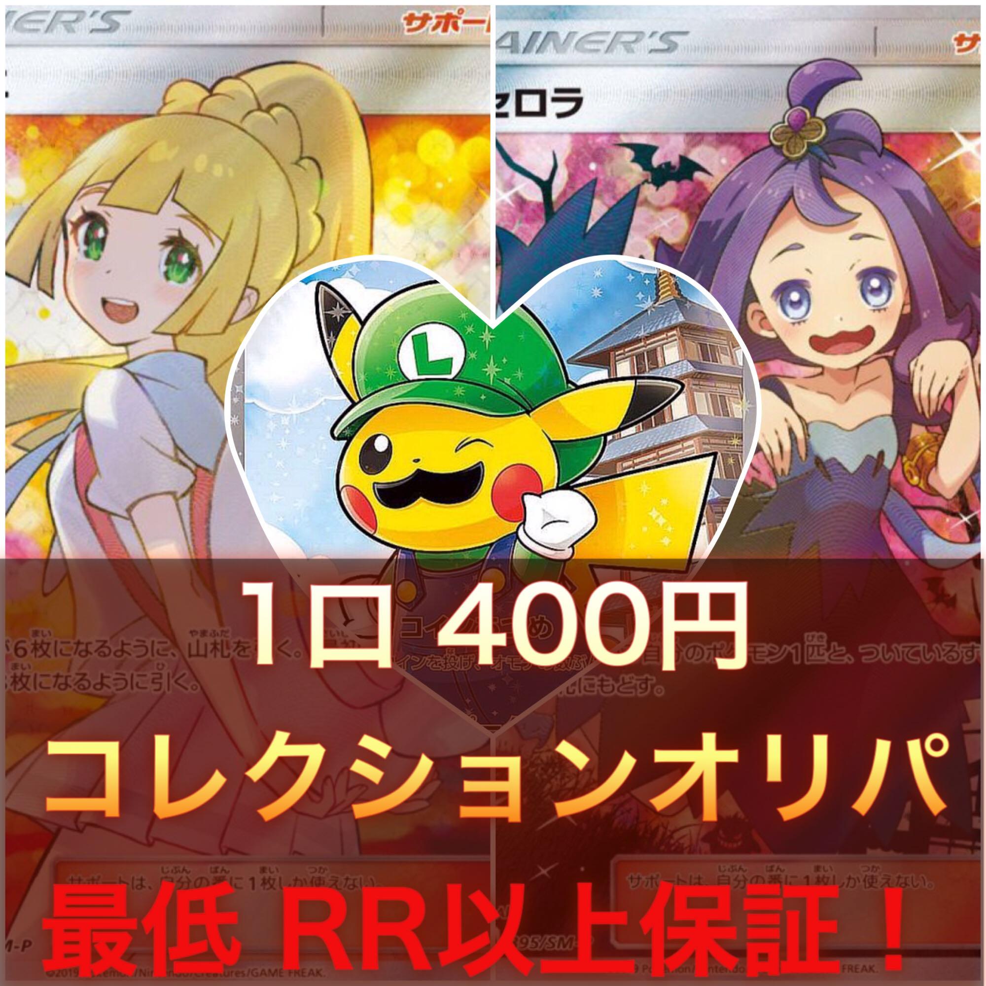 1口400円 コレクションオリパ RR以上確定!残り3607口