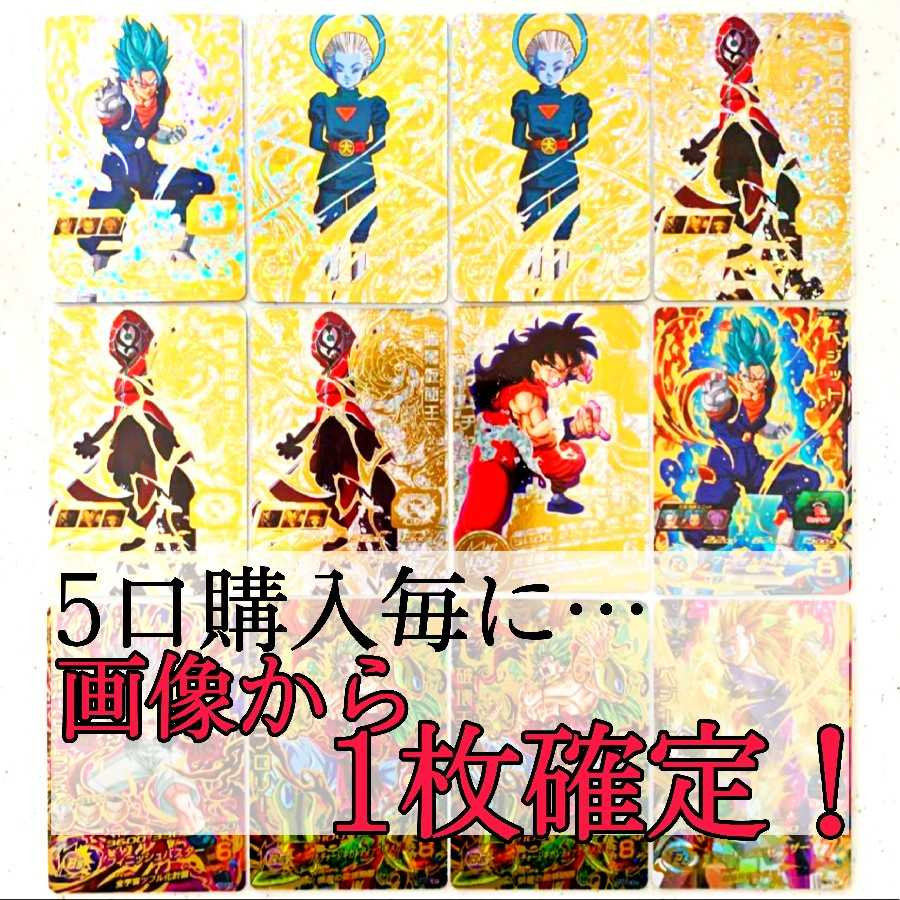 1040344643様専用ページ☆利益還元祭!☆【5口購入毎に画像確定!】