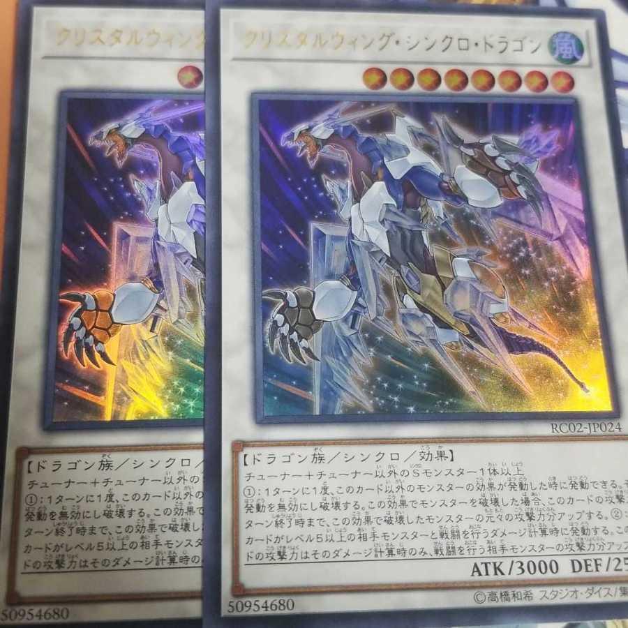 遊戯王 クリスタルウィング・シンクロ・ドラゴン 2枚セット