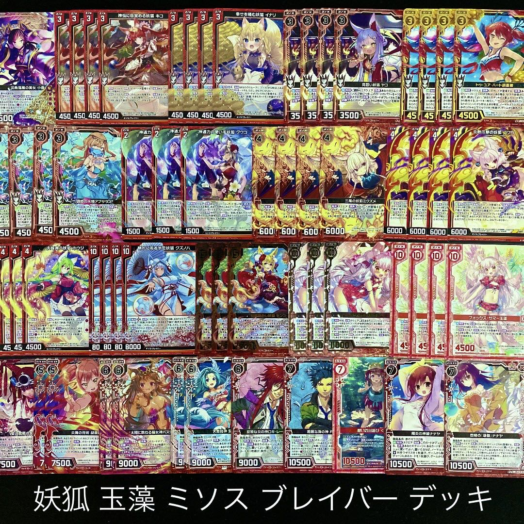 【Z/X】No.210 妖狐 玉藻 ミソス ブレイバー デッキ ゼクス