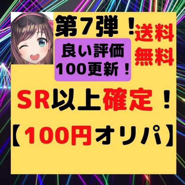 速購入(50口用)ウィクロス 第7弾!【SR1枚以上確定!100円オリパ】
