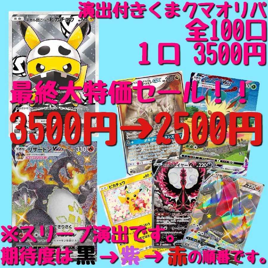 注文用 演出付き3500円オリパ(ポケモンカードオリパ)くまクマオリパ