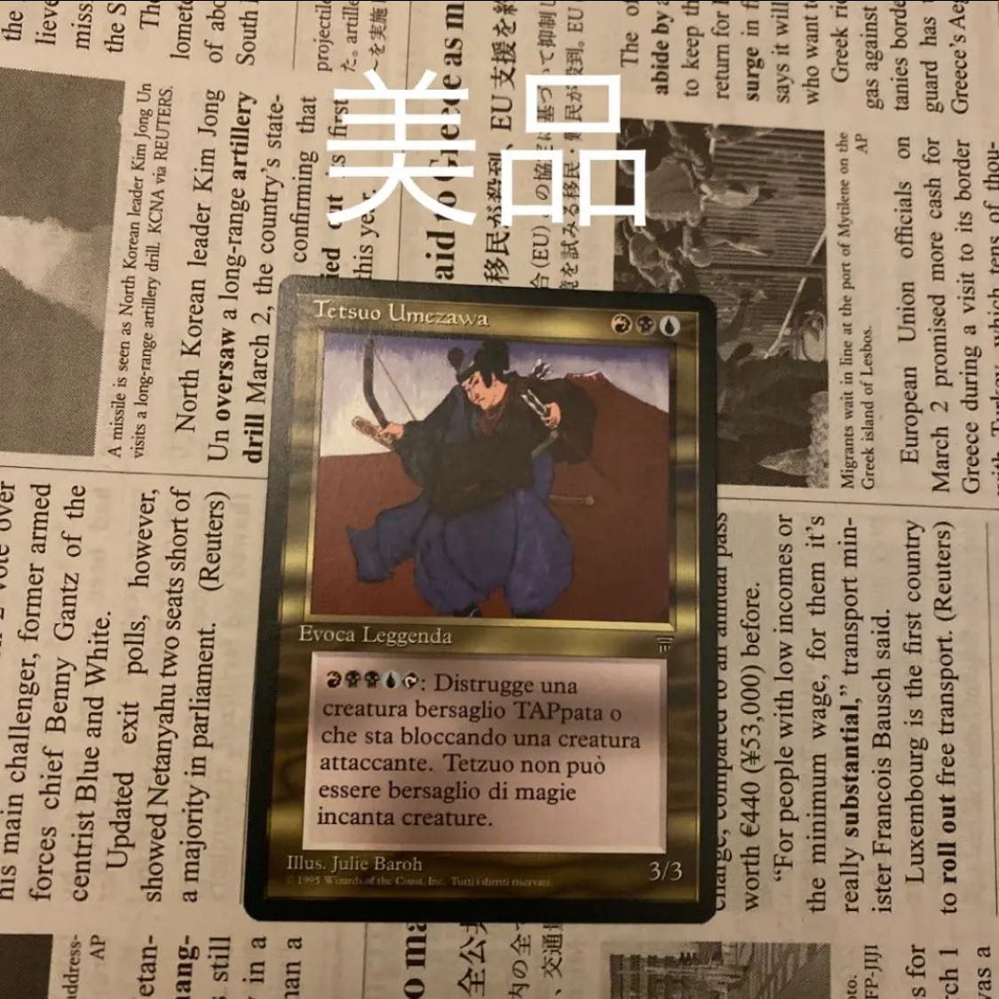 MTG Tetsuo Umezawa レジェンド