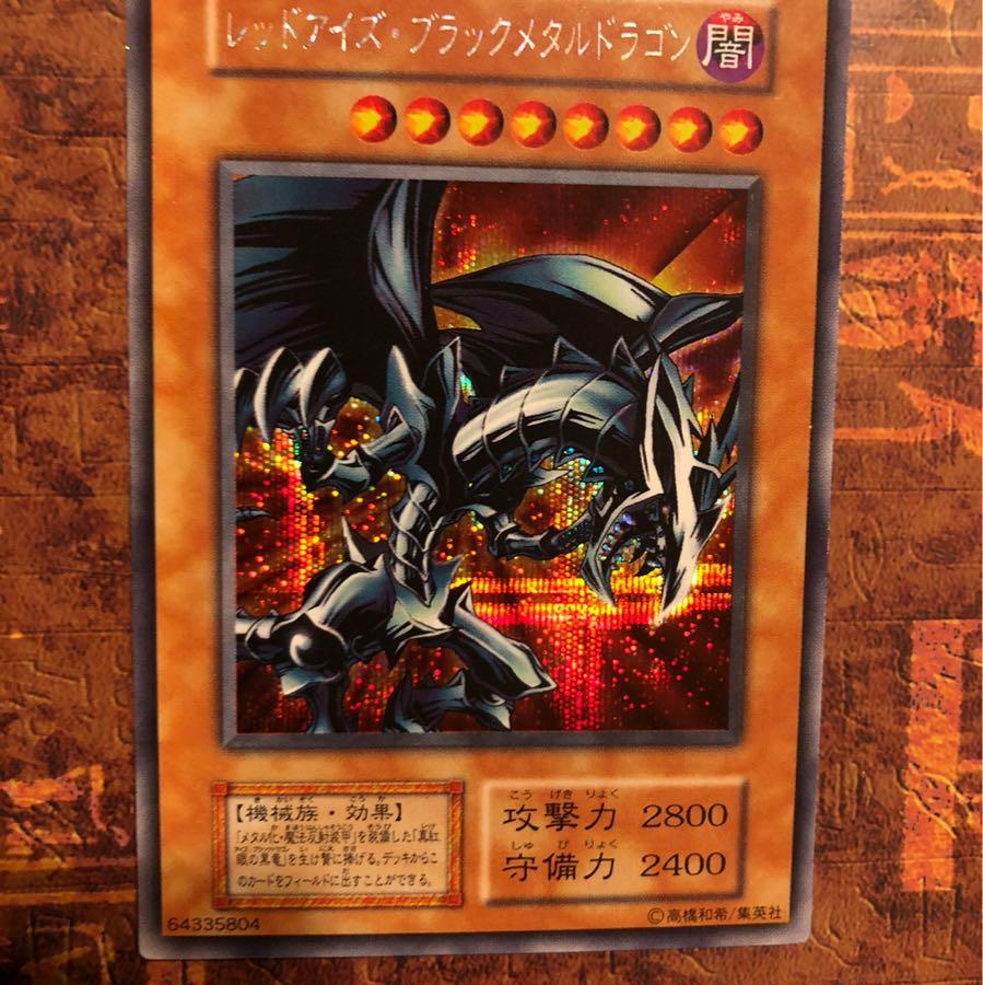 遊戯王 レッドアイズブラックメタルドラゴン 初期 シークレット