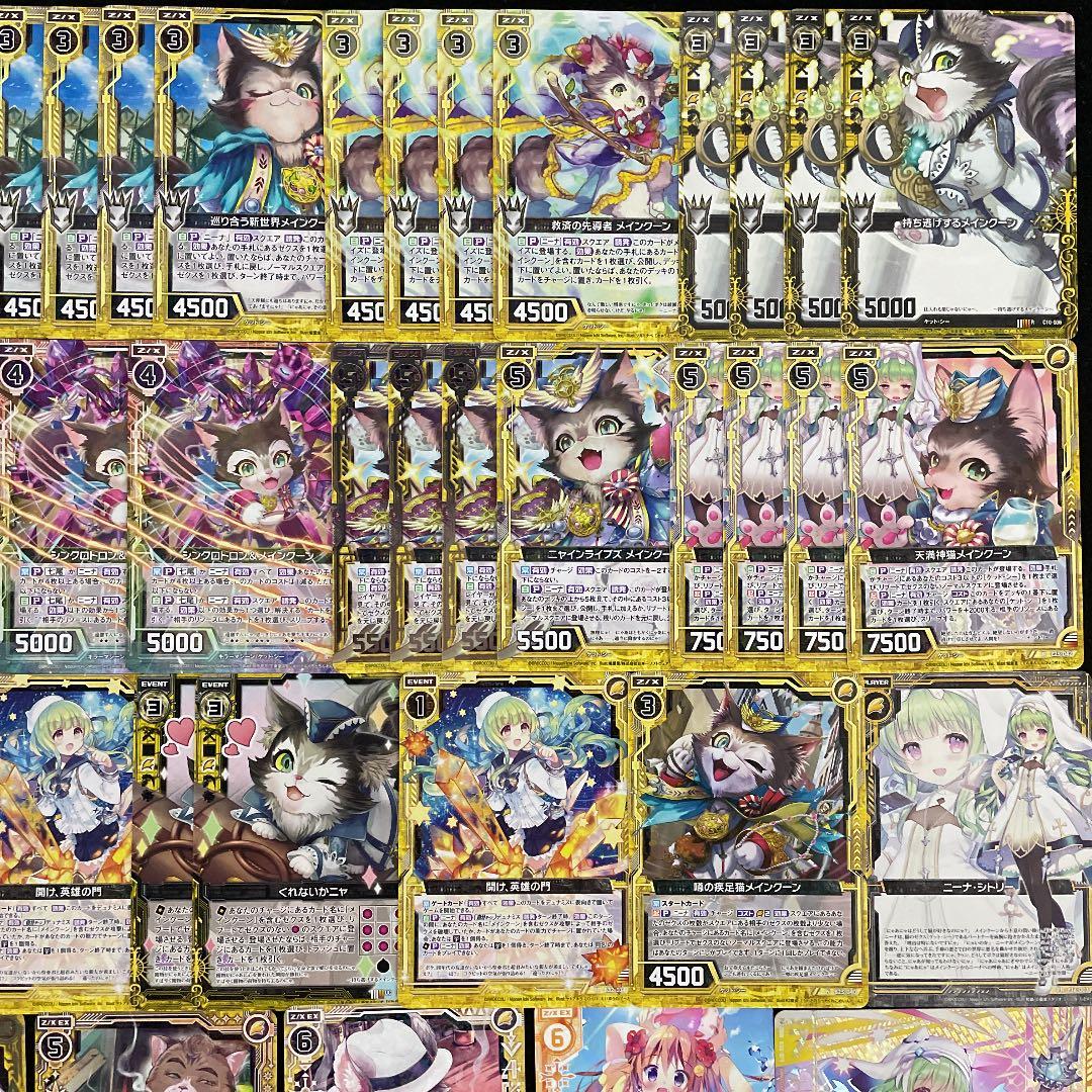 【Z/X】No.231 ニーナ・シトリー メインクーン デッキ ゼクス