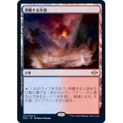 沸騰する小湖/Scalding Tarn《日本語》【MH2】