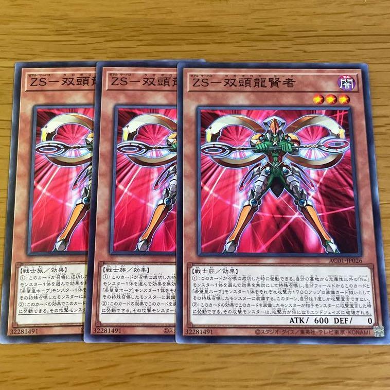 ZS-双頭龍賢者 ノーマル 三枚