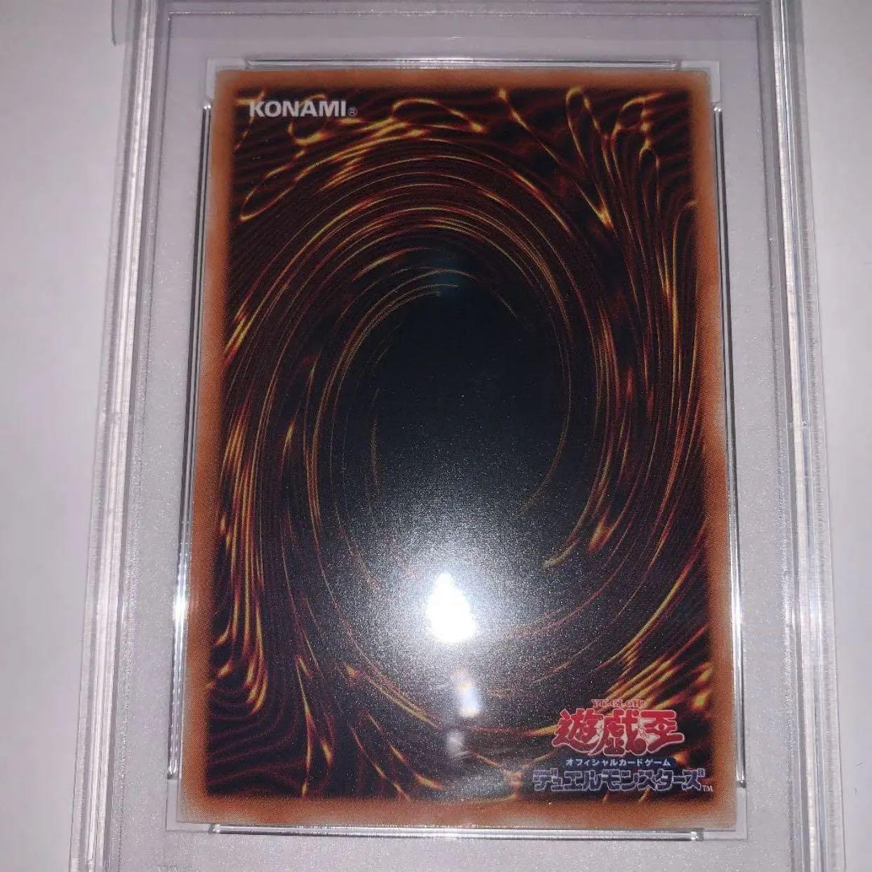専用 遊戯王 ブラック・デーモンズ・ドラゴン レリーフ  PSA10