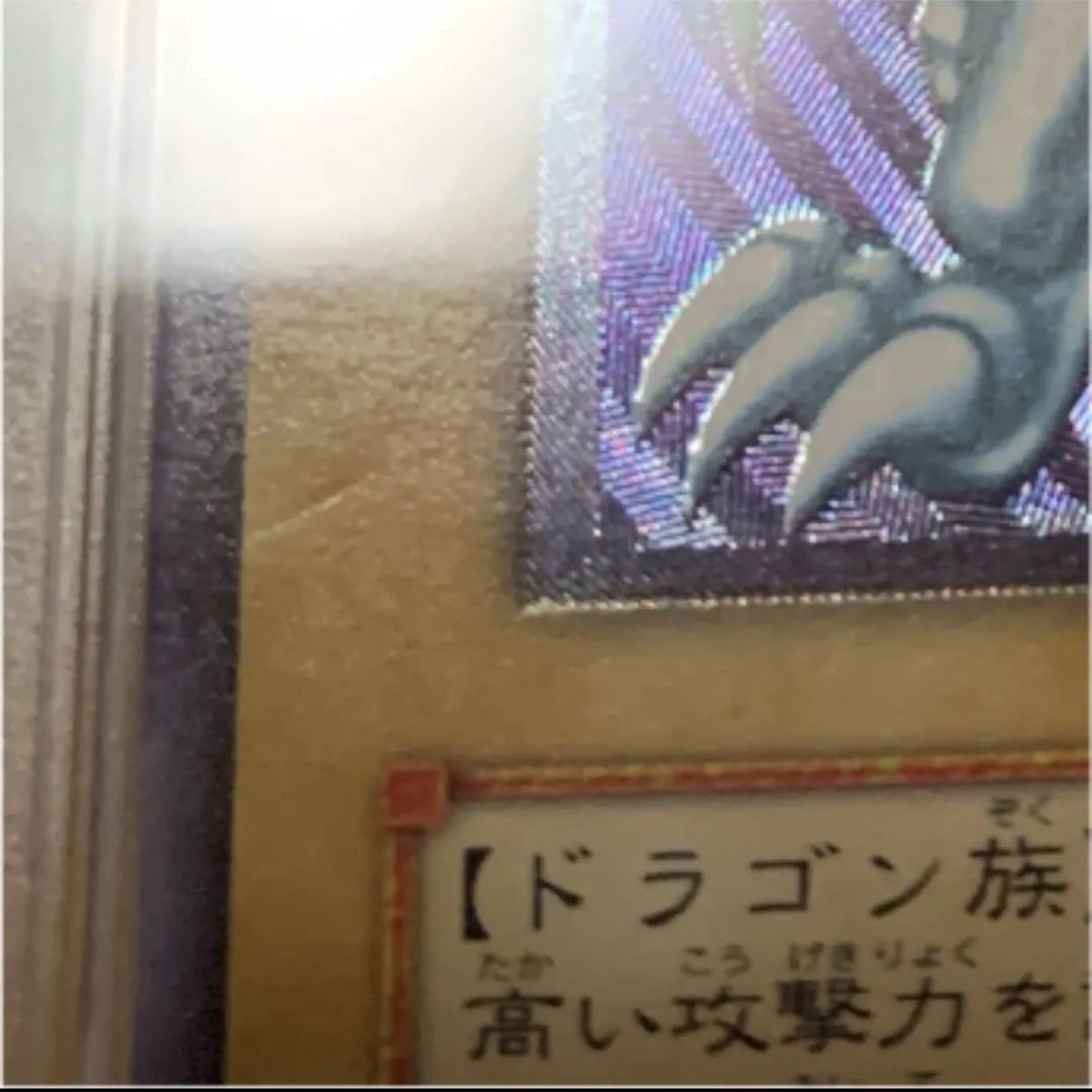 遊戯王 PSA7 青眼の白龍 ブルーアイズ レリーフ