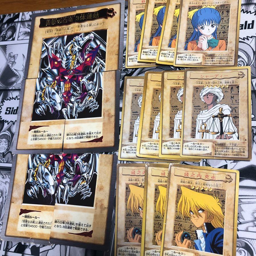 バンダイ版遊戯王カード