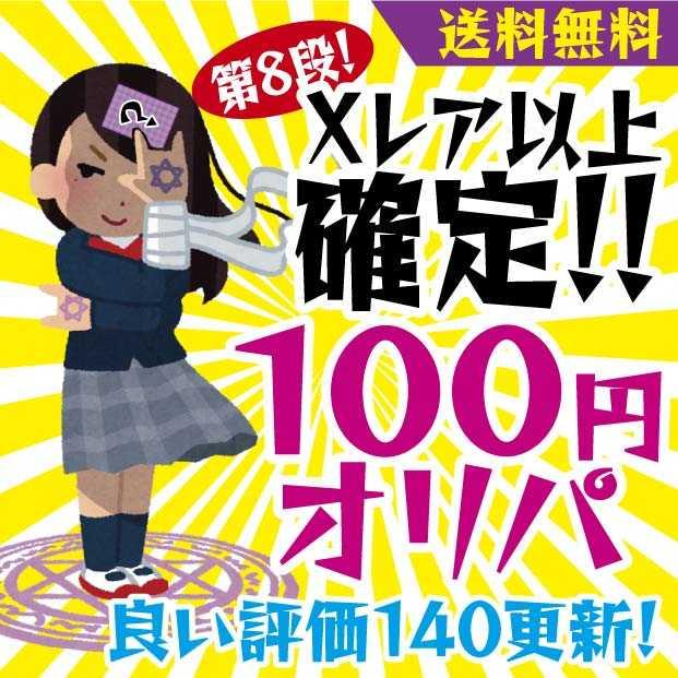 (100口用)バトルスピリッツ 第8弾!【全キラ!Xレア確定!100円オリパ】