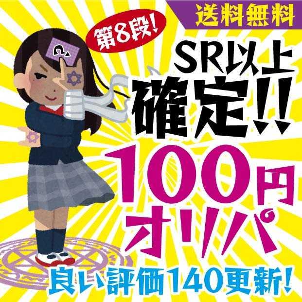 (100口用)ウィクロス 第8弾!【SR1枚以上確定!100円オリパ】